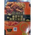 海底捞番茄牛腩自助火锅(缺货)